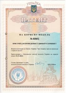 патент2013