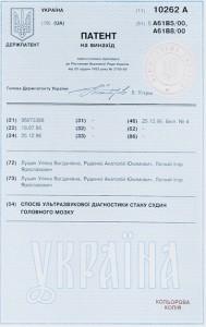 patent_10262A
