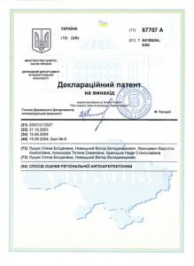 patent_67707A
