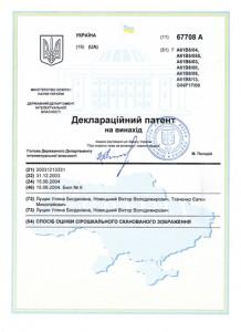 patent_67708A