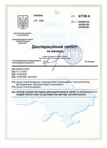 patent_67709A