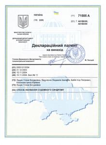 patent_71505A
