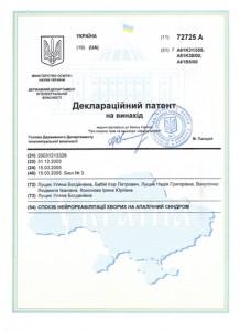 patent_72725A
