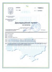 patent_72868A