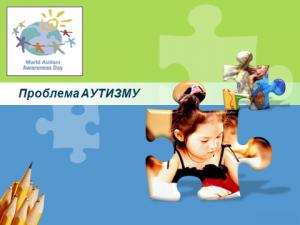 autism_ukr