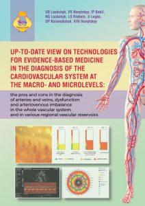 """Публікація монографії """"Сучасний погляд на технології доказової медицини в діагностиці серцево-судинної системи на макро- та мікрорівнях: плюси і мінуси діагностики артерій і вен, дисфункція та артеріовенозний дисбаланс у всій судинній системі та у різних регіональних судинних басейнах"""""""
